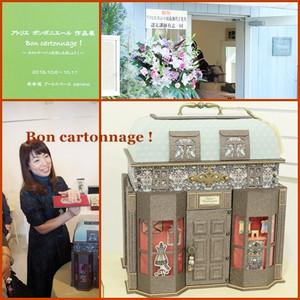Bon_cartonnage